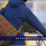 おすすめ通学バッグ