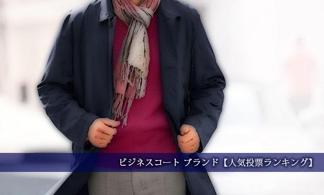 ビジネスコート-ブランド