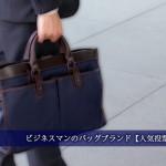 ビジネスマン-バッグ