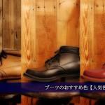 ブーツおすすめ色