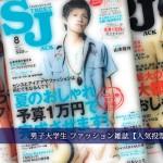 男子大学生-ファッション雑誌