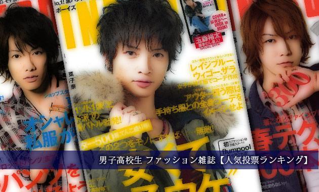 男子高校生-ファッション雑誌