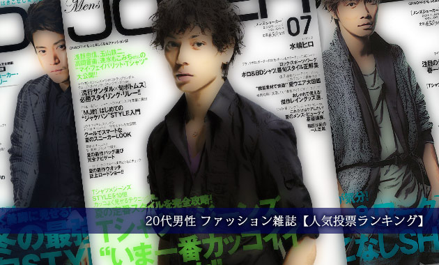 20代男性-ファッション雑誌