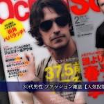 30代男性-ファッション雑誌