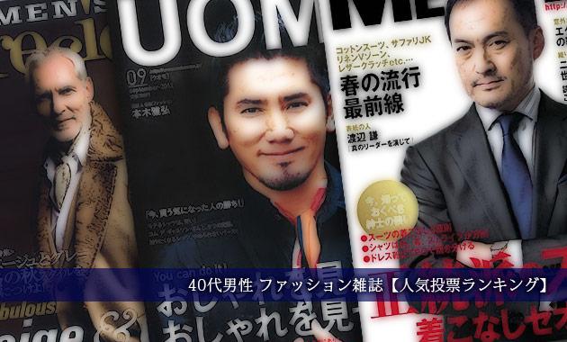 40代男性-ファッション雑誌