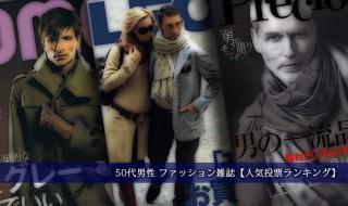 50代男性-ファッション雑誌