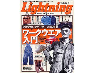 Lighting (ライトニング)
