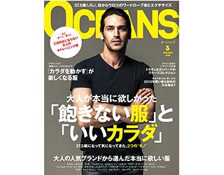 OCEANS (オーシャンズ)