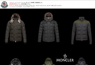 MONCLER (モンクレール)