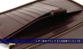 レザー財布ブランド